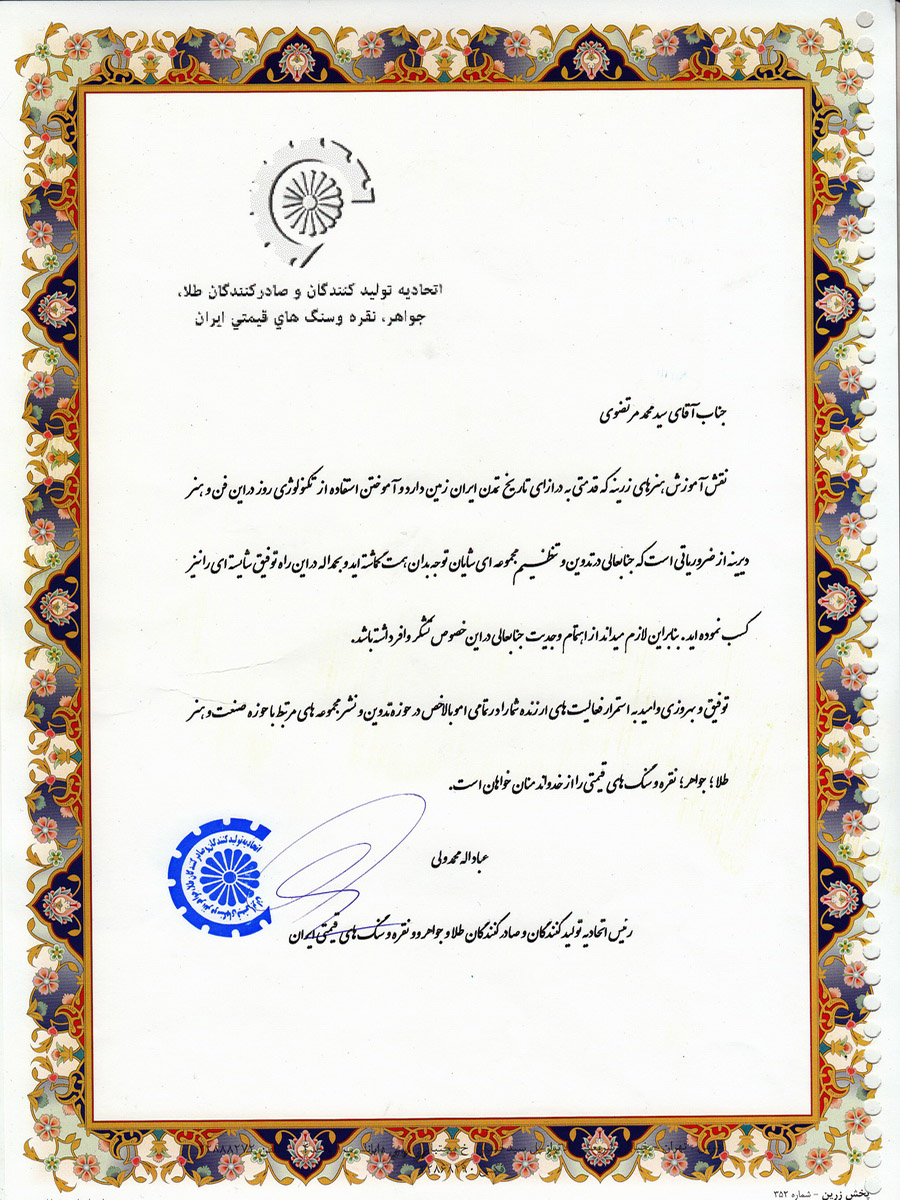 009-Union of producers of gold and jewelry-Otiginal-Seyed Mohammad Mortazavi