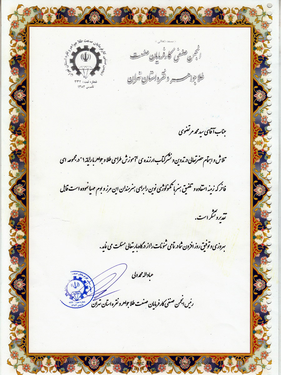011-Trade Union of Jewellers-Original-Seyed Mohammad Mortazavi