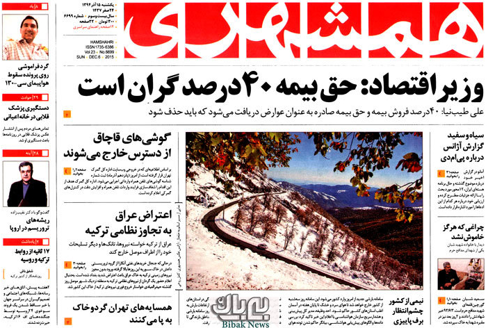 Hamshahri Newspaper,NO 6699, 6 December 2015,IRAN