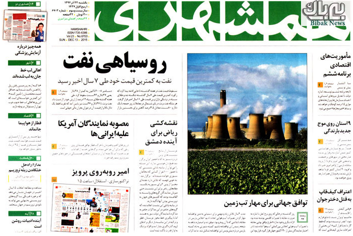 Hamshahri Newspaper,NO 6703, 13 December 2015,IRAN