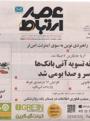 Asre Ertebat Newspaper Cover-Seyed Mohammad Mortazavi