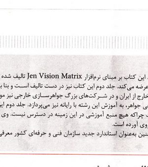 Asre Ertebat Newspaper-Inside-Seyed Mohammad Mortazavi
