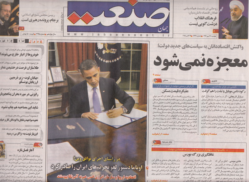 Jahan sanat newspaper,no 3195, 19 october 2015,Iran
