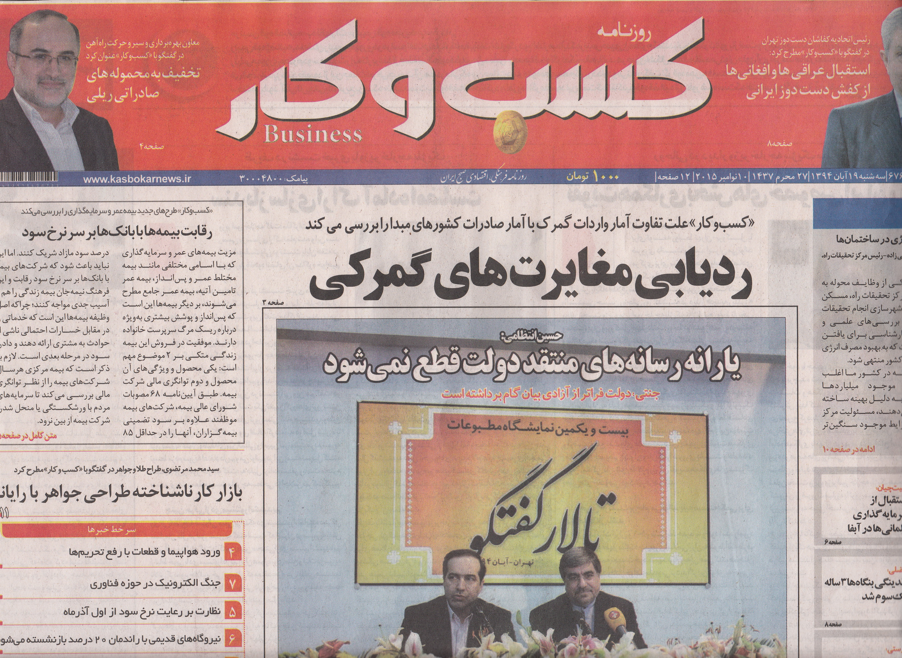 Kasbokar Newspaper,NO 676, 10 NOVEMBER 2015,Iran
