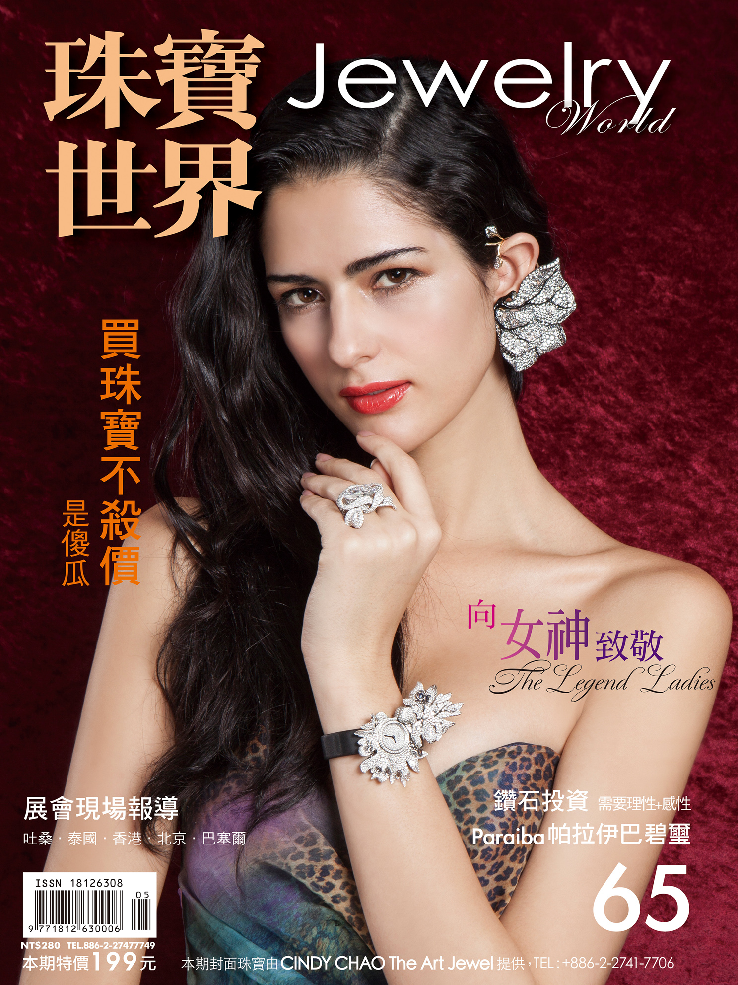 Jewelry World Magazine , No 65 , May 2015 ,Taiwan