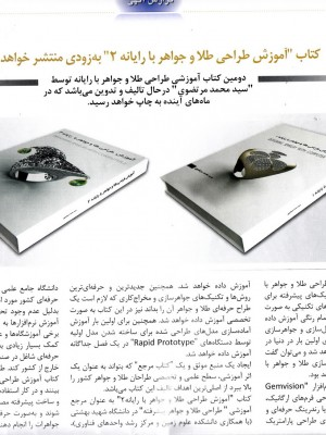 Tala Javaher Newspaper-Inside-Seyed Mohammad Mortazavi