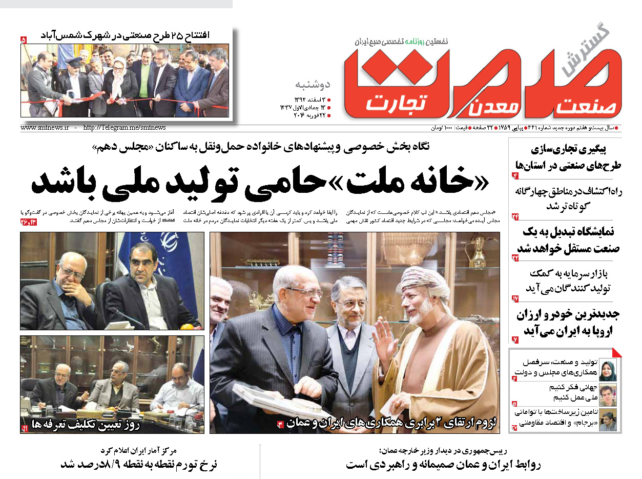Semat Newspaper,NO 1759, February 22,2016